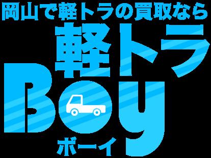 岡山・倉敷で軽トラックの買取なら軽トラボーイ