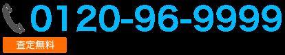 岡山・倉敷で軽トラックの買取ならこちらのお電話番号へ0120-96-9999