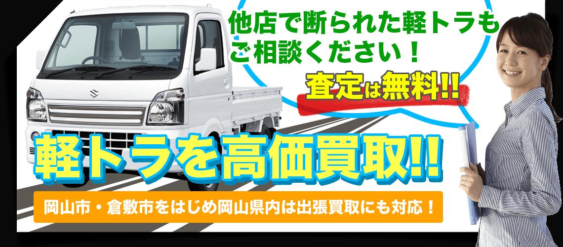 岡山で軽トラックの買取なら軽トラボーイへ 他店で断られた軽トラもご相談ください
